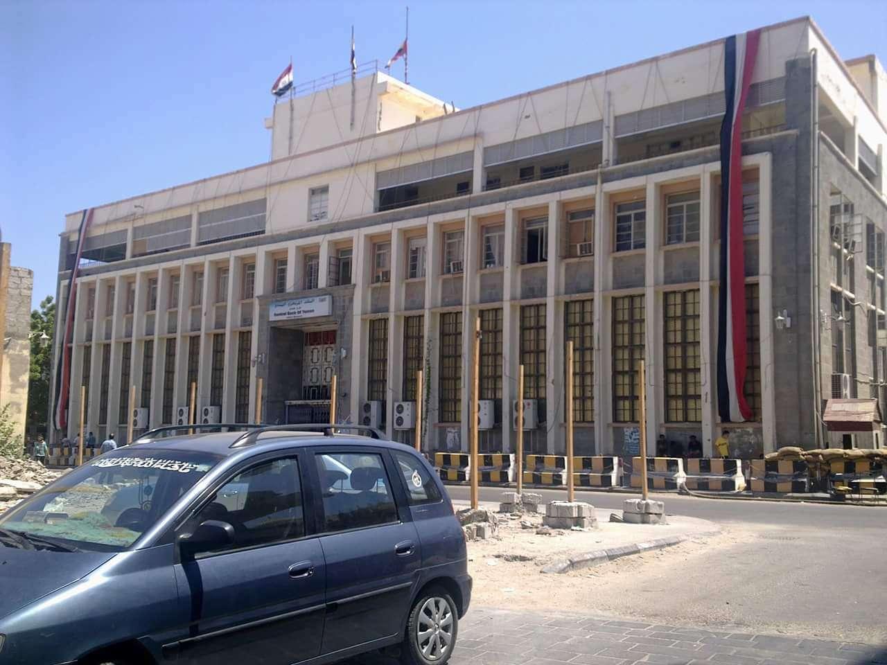 مطالبات بإقالة قيادات البنك المركزي في عدن