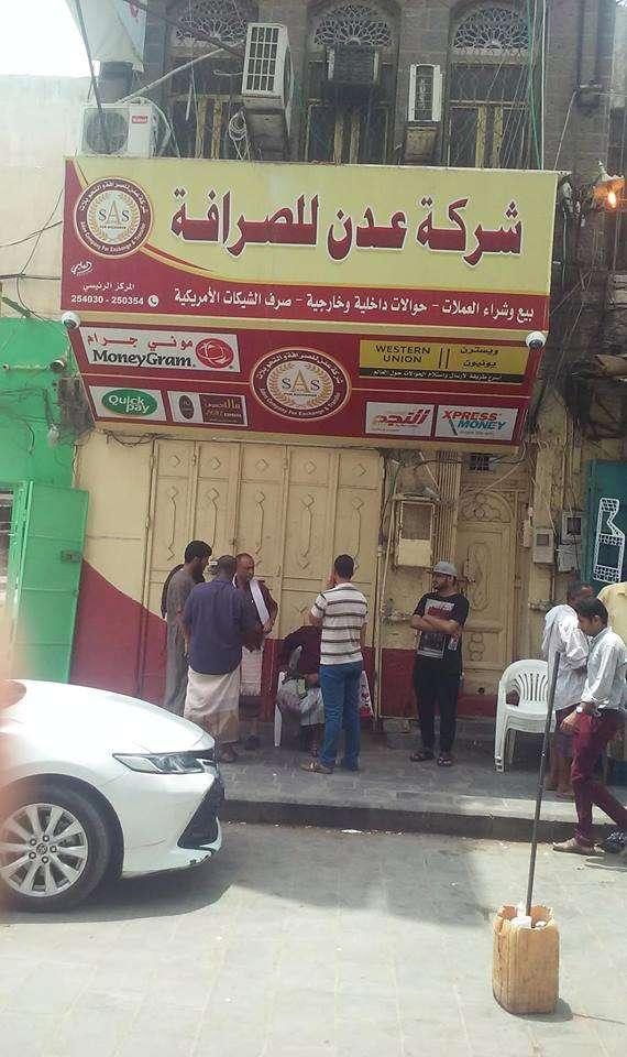 إعلان هام من جمعية الصرافيين في عدن بعد تهاوي الريال اليمني إلى مستويات قياسية
