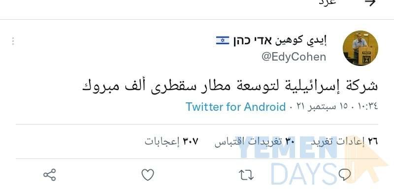 ايدي كوهين يكشف عن دور اسرائيلي خطير  بدعم إماراتي  في محافظة أرخبيل سقطرى اليمنية